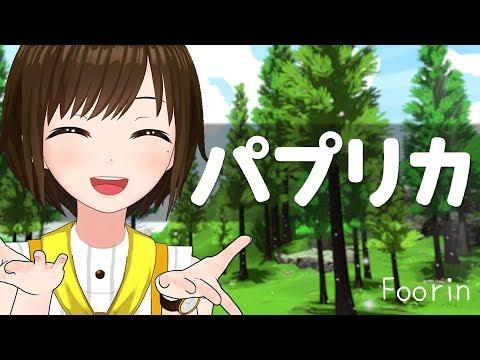 パプリカ / Foorin×米津玄師(Covered by かしこまり)