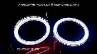 Ангельские глазки для би-ксеноновых билинз