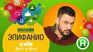 Онлайн конференция с Эпифанио   Киев днем и ночью