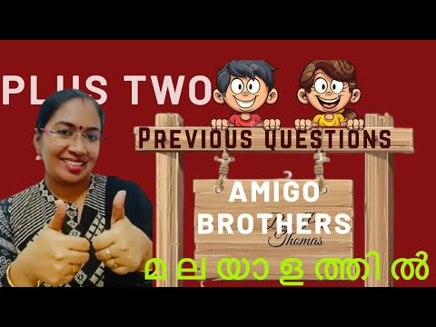 Plus two Amigo Brothers previous year questions discussion ...