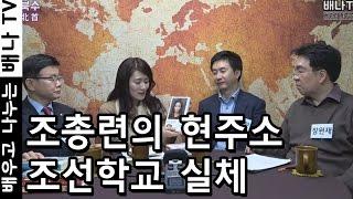 (JPN SUB) [몰랐수다 북한수다] 211회 - 総連(총련)、朝鮮学校(조선학교)、脱北者(탈북자)、収容所(수용소)、姜哲煥、北朝鮮