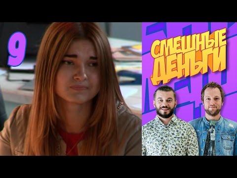 Сериал Смешные деньги (2017) смотреть онлайн бесплатно в