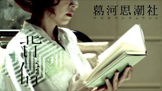 EMMA What do you consider the subject to be? エマ 「この小説のテー...