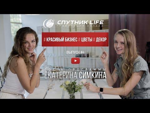 Спустя 20 лет из  Москвы в Хабаровск. Девушка в мире бизнеса. Sputnik LIFE Выпуск № 4