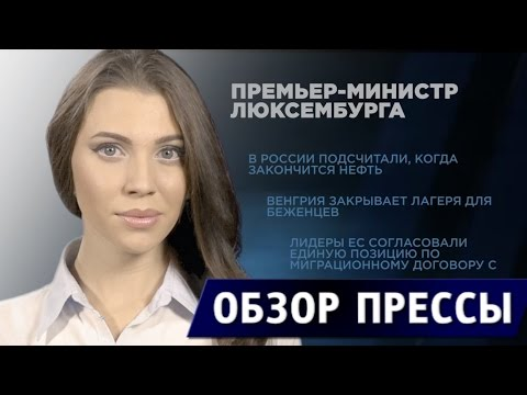 Когда в России закончится нефть?