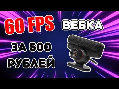 ВЕБКА 60 FPS ЗА 500 РУБЛЕЙ? - PS3 Eye