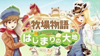 【実況】牧場物語はじまりの大地 (完結)