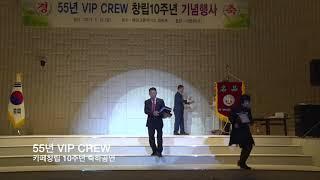 VIPCREW 카페 창립 10주년 축하공연  감사패 증…