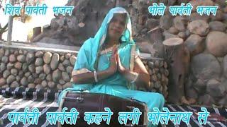 शिव पार्वती भजन  : पार्वती पार्वती कहने लगी भोलेनाथ से