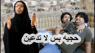 الحجية محمد تدعي على اصدقاء علاوي شوفو شتدعي #تحشيش لا يفوتكم  دقائق عراقية