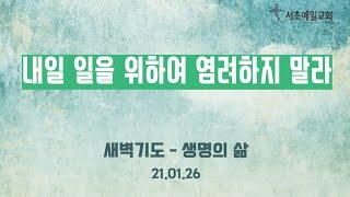 [서초예일교회] 20.01.26 '생명의 삶'- 내일 …