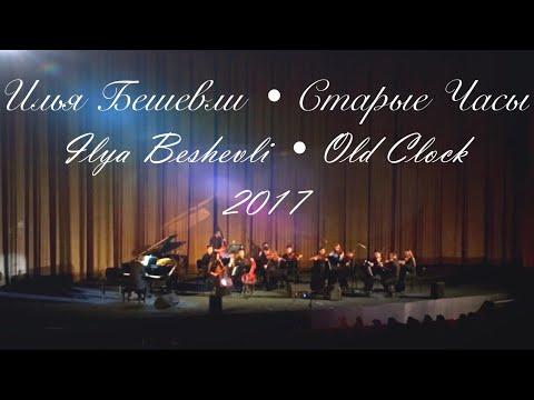 OLD CLOCK • СТАРЫЕ ЧАСЫ • ILYA BESHEVLI • ИЛЬЯ БЕШЕВЛИ (2017)