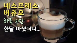 네스프레소 버츄오 커피머신 한달 사용기. 홈카페 커피머…