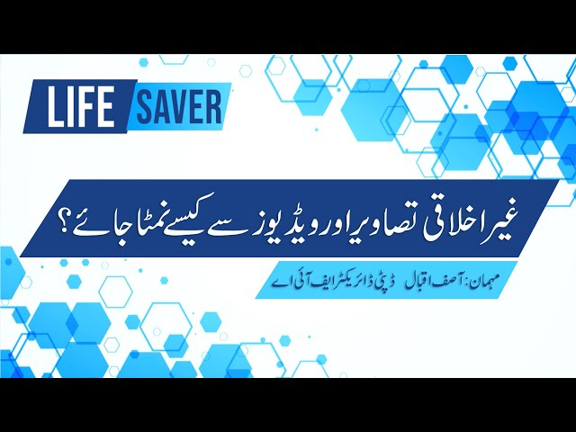 Cyber Crimes, Laws and Punishments||Psca-Tv||Life Saver EP 5
