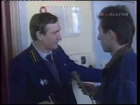 """""""ЧЕЛОВЕК И ЗАКОН"""" - 1991 год"""