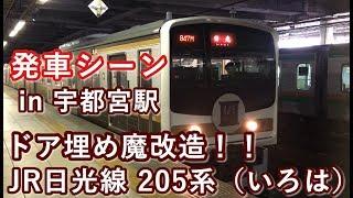 JR日光線 205系600番台(Y3編成・いろは)日光行き 宇都宮駅を発車する 2019/07/31