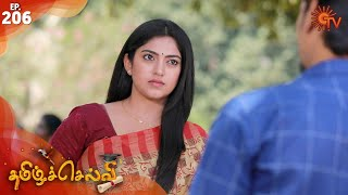 Tamil Selvi - Episode 206 | 17th February 2020 | Sun TV Serial | Tamil Serial