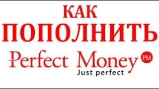 2. Регистрация и работа с кошельком PerfectMoney Пополнение.