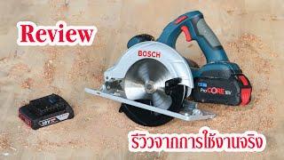 รีวิวเลื่อยวงเดือนไร้สาย Bosch Cordless Circular saw