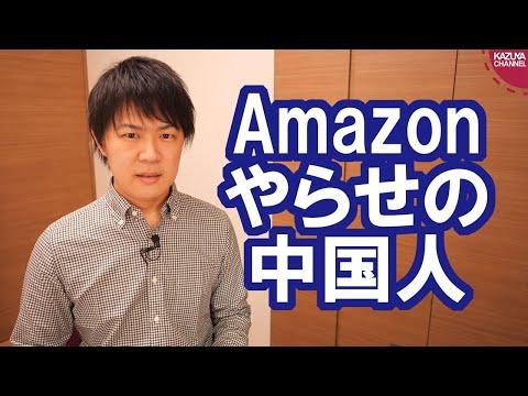 2020/01/21 Amazonやらせレビューの中国人首謀者「罪悪感?ありません」