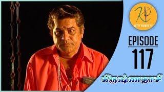 Krishnadasi - கிருஷ்ணதாசி  Episode 117  Gemini Ganesan  Nalini  Kutty Padmini TV