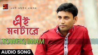 Ei Montare By Towfiq Imam Mp3 Song Download