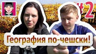 География по Чешски! Часть 2! / Страны / Чешский язык / Канал