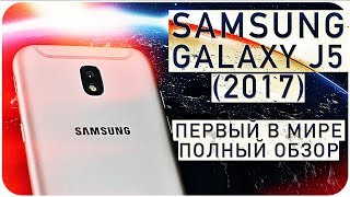Samsung Galaxy J5 (2017) ПОЛНЫЙ ОБЗОР / ВСЕ ФИШКИ И ФУНКЦИИ