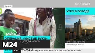 В Африке усилили контроль за личной гигиеной - Москва 24