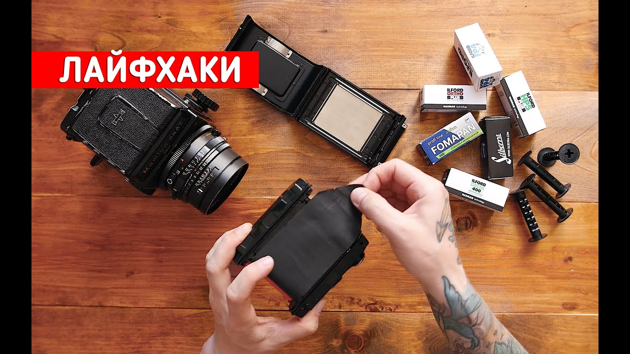 как правильно хранить фотопленку дровник