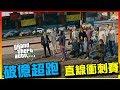 GTA FiveM 日常精華 | EP.57 - 破億超跑,直線衝刺賽 の動画、YouTube動画。