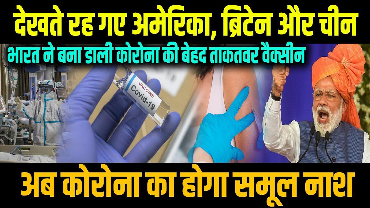 Corona का होगा समूल नाश, भारत ने बना डाली दुनिया की पहली DNA वैक्सीन, बिना इंजेक्शन होगा कमाल
