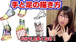【アート】初心者でも簡単に5分で上手な手や足など体の絵を描く方法!【描き方講座】