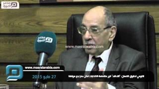 مصر العربية | القومي لحقوق الانسان: