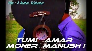 Tumi amar moner manush (Official Song) | Film: A Badhon Valobashar | Ontohin Ami, Adip Khan