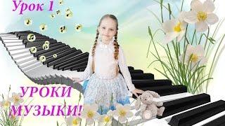 Урок музыки для детей. Обучение с нуля.Kids learning music.piano lessons for beginners