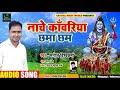 नाचे काँवरिया छमा छम - Manoj Vishwakarma - Nache Kanwariya Chhama Chham | भोजपुरी काँवर गीत 2019