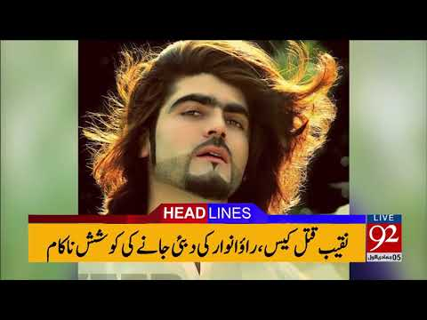 92 News HD Plus Headlines 10:00 AM - 23 January 2018