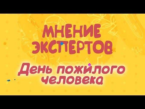 FreshTan. Мнение экспертов. День пожилого человека. 01.10.18 - Видео на ютубе