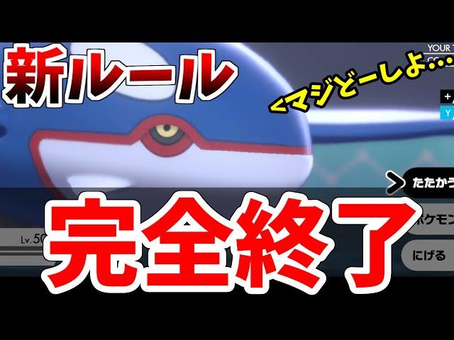 【ポケモン剣盾】ポケモンの新ルールが〇すぎてポケモン実況界完全終了のお知らせ マジでどーすんの...?