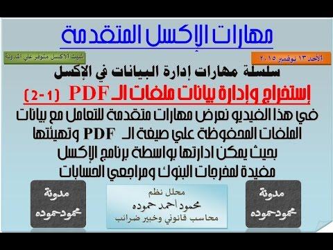 convert pdf into excel small pdf