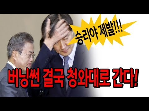 버닝썬 결국 청와대로!!! 조국이 벌벌!!! (전옥현 전 국정원 1차장) / 신의한수