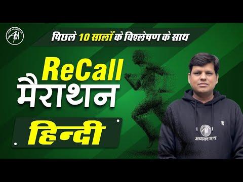 हिन्दी RECALL मैराथन | KVS DSSSB UPTET CTET REET SUPER-TET | By Rahul Sir