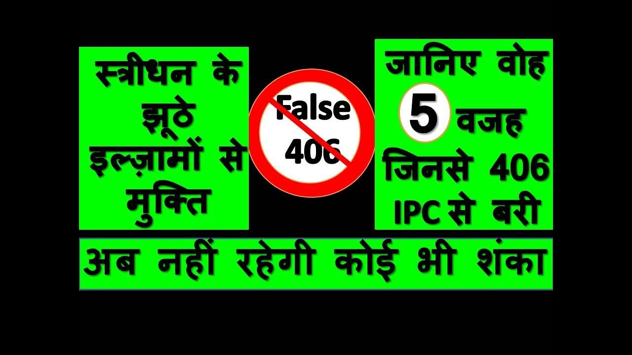 Stridhan- How to fight false allegation (in Hindi) 406 IPC