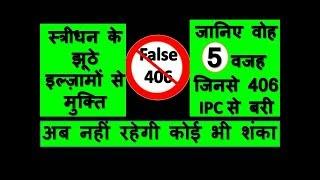 स्त्रीधन के झूठे इल्ज़ामों से मुक्ति Fight & Win False 498a IPC 406 IPC 498a Case & 498a misuse