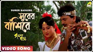 Surer Bashire | Rakhal Raja | Bengali Movie Song | Kumar Sanu, Sabina Yasmin