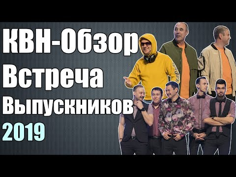 КВН-Обзор Встреча Выпускников 2019 | Народное Судейство