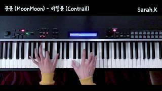 문문 (MoonMoon) - 비행운 (Contrail) [Piano Cover]