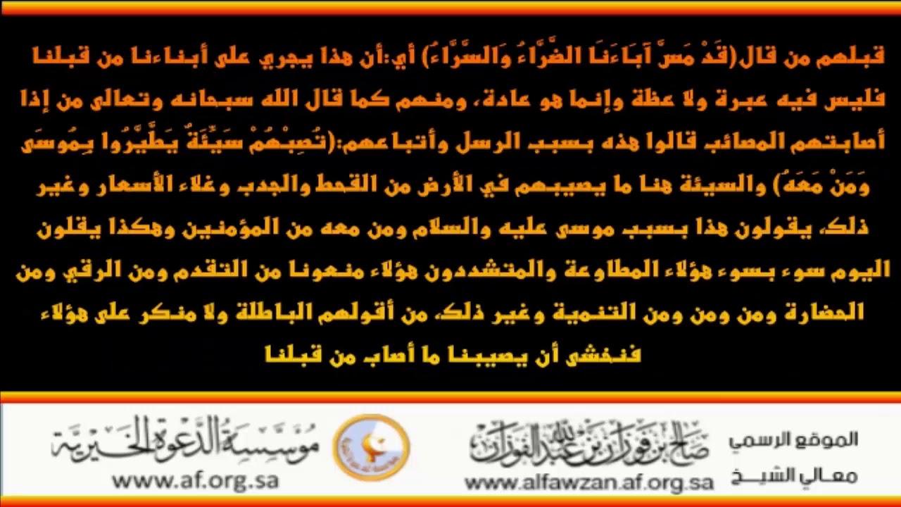 ظهر الفساد في البر والبحر بما كسبت أيدي الناس العلامة صالح الفوزان حفظه الله Youtube