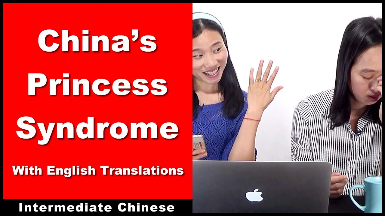 China's Princess Syndrome - Intermediate Chinese - Chinese Conversation | Level: HSK 4 - HSK 5